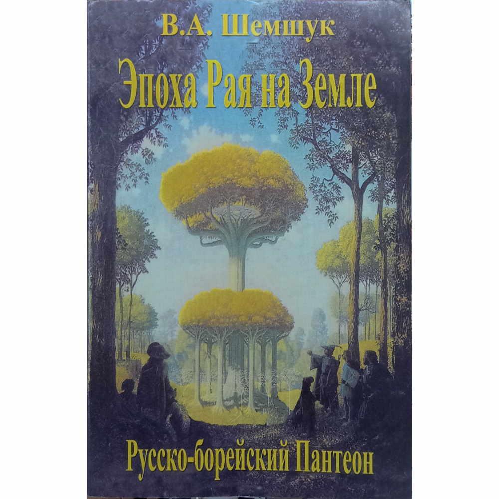Шемушк - Эпоха Рая на Земле