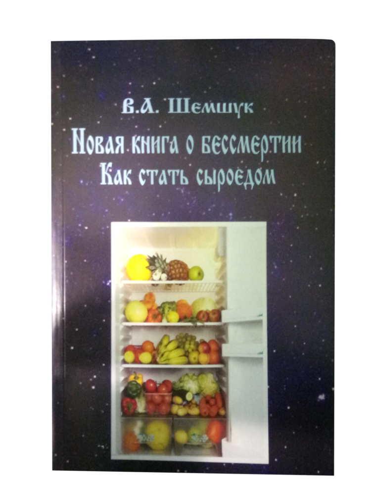 Книга Шемшука - Новая книга о бессмертии