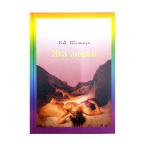 Книга Яга Любви - Шемшук