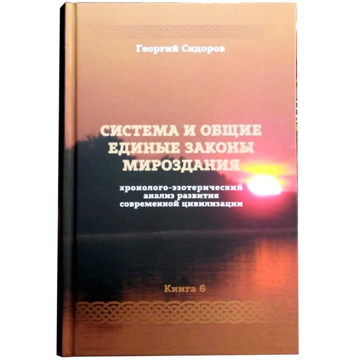 Шестая книга Сидорова