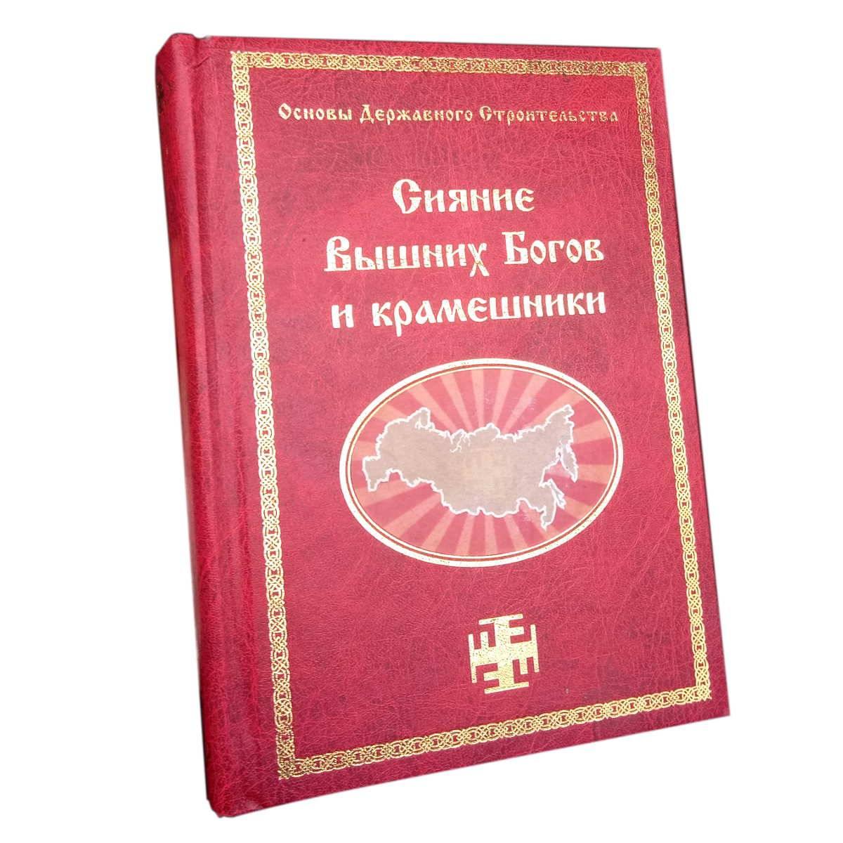Книга Сидорова Сияние вышних богов и крамешники