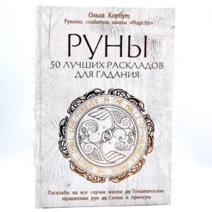 Книга Ольга Корбут Руны